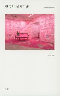 한국의 설치미술