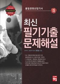 최신 품질경영산업기사 필기 기출문제해설(개정판 5판)