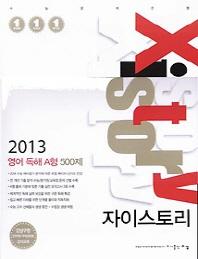 영어 독해 A형 500제(2013)(자이스토리)