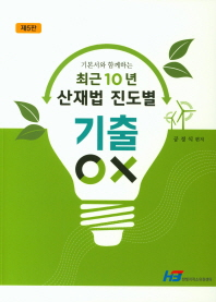 최근 10년 산재법 진도별 기출 OX