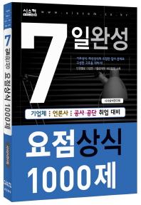 7일완성 요점상식1000제(기업체 언론사 공사 공단 취업준비)