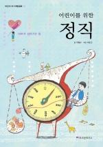어린이를 위한 정직(어린이 자기계발동화 15)