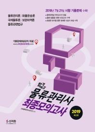 물류관리사 최종모의고사(2019)(합격예감)