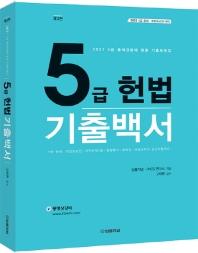 5급 헌법 기출백서(2021)(3판)