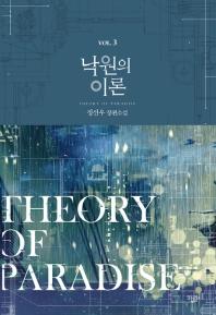 낙원의 이론. 3
