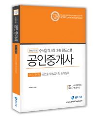 공인중개사법령 및 중개실무(공인중개사 2차 기본서)(2016)(랜드스쿨)