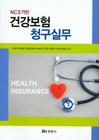 건강보험 청구실무