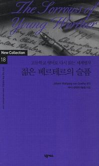 젊은 베르테르의 슬픔(2판)(New Collection 18)