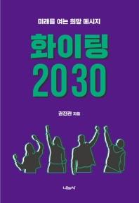 화이팅 2030