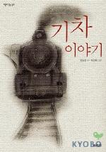 기차 이야기(어른이 읽는 동화)