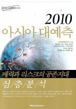 2010 아시아 대예측(양장본 HardCover)