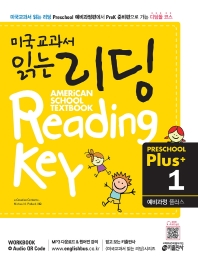 �̱����� �д� ���� Preschool Plus. 1: ������� �÷���(CD1������)