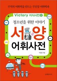 서양어휘사전(청소년을 위한 이야기)(Victory 지식사전 4)