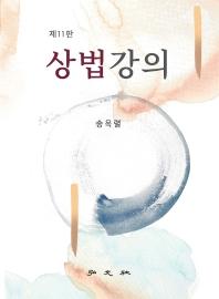 상법강의(11판)(양장본 HardCover)