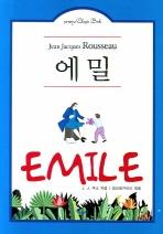 에밀(개정판)(sansuya Classic Book)
