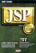 JSP 레퍼런스 바이블(CD-ROM 3장포함)