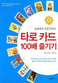 타로카드 100배 즐기기