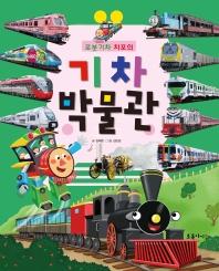 로봇 기차 치포의 기차 박물관(양장본 HardCover)