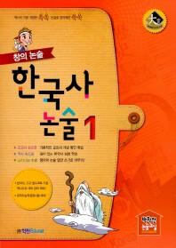 한국사 논술. 1(창의 논술)