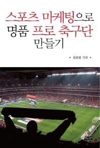 스포츠 마케팅으로 명품 프로 축구단 만들기