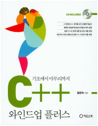C++ 와인드업 플러스(기초에서 마무리까지)(CD1장포함)