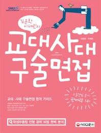 교대사대 구술면접(2016)(김윤환 이채린의)(5판)