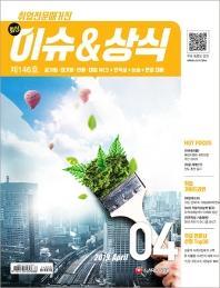 최신 이슈 & 상식(2019 4월호 제146호)