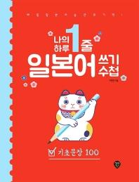 나의 하루 1줄 일본어 쓰기 수첩: 기초문장 100