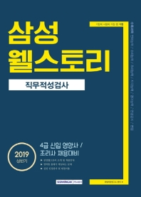 삼성웰스토리 직무적성검사(2019 상반기)