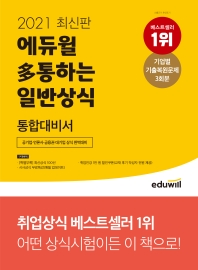 다 통하는 일반상식 통합대비서(2021)(에듀윌)