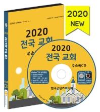 전국 교회 주소록(2020)(CD)