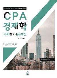 CPA 경제학 주제별 기출문제집(2판)