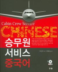 승무원 서비스 중국어(CD1장포함)