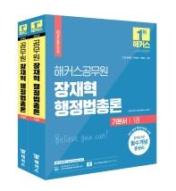 2022 해커스공무원 장재혁 행정법총론 기본서 세트(전2권)