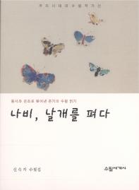 나비, 날개를 펴다(우리시대의 수필 작가선)