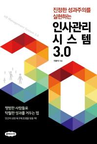인사관리시스템 3.0(진정한 성과주의를 실현하는)