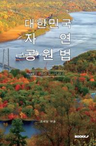 대한민국 자연공원법 : 교양 법령집 시리즈