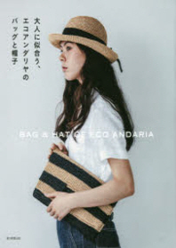 大人に似合う,エコアンダリヤのバッグと帽子