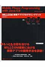 WILLCOM携帶アプリプログラミングブック
