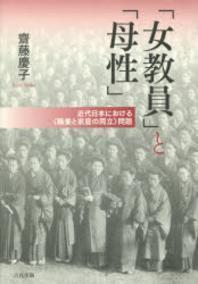 「女敎員」と「母性」 近代日本における<職業と家庭の兩立>問題