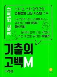 고등 수학 미적분(2020)(기출의 고백M)