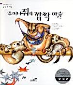 주머니쥐의 깜짝 마술(꿈꾸는 나무 12)