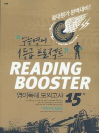 고등 Reading Booster 영어독해 모의고사 15회