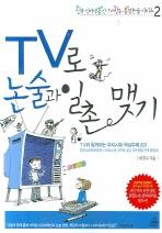 TV로 논술과 일촌 맺기(신통방통 통합논술 시리즈 2)