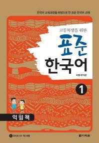 표준 한국어 익힘책. 1(고등학생을 위한)(CD1장포함)
