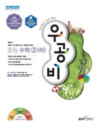 중학 수학 3(하)(2020)(우공비)