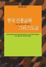 한국 신종교와 그리스도교(종교대화강좌)