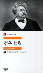 검은 튤립(세계문학전집 268)