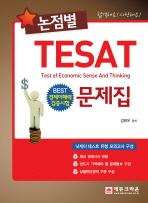 TESAT 문제집(논점별)