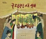 구렁덩덩 새 선비 /보림(1-610166)정가:7000원